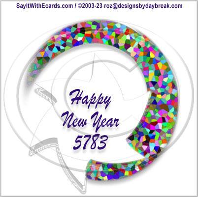 FREE 5779 rosh hashanah ecards FREE rosh hashannah ecards rosh ...